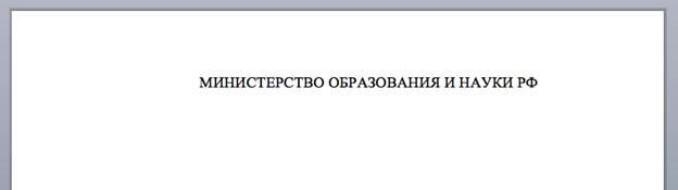 Как оформить титульный лист по ГОСТу в скачать образец Начинаем оформление титульного листа Министерство образования