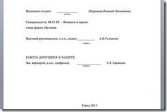 Образец информации титульного листа для дипломной работы.