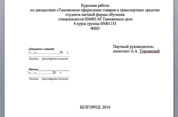 Гост титульный лист курсовой работы 4941