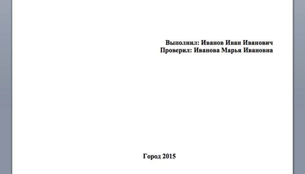 титулка для реферата образец украина