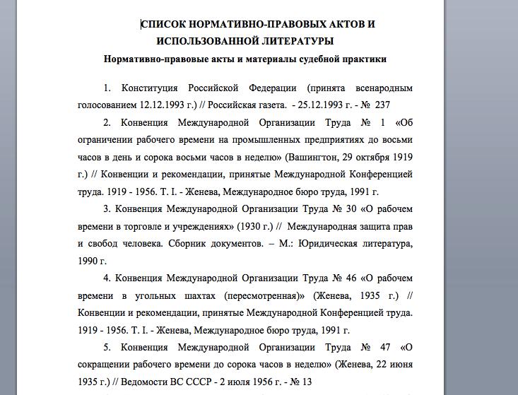 Список литературы для магистерской диссертации сколько источников 6144