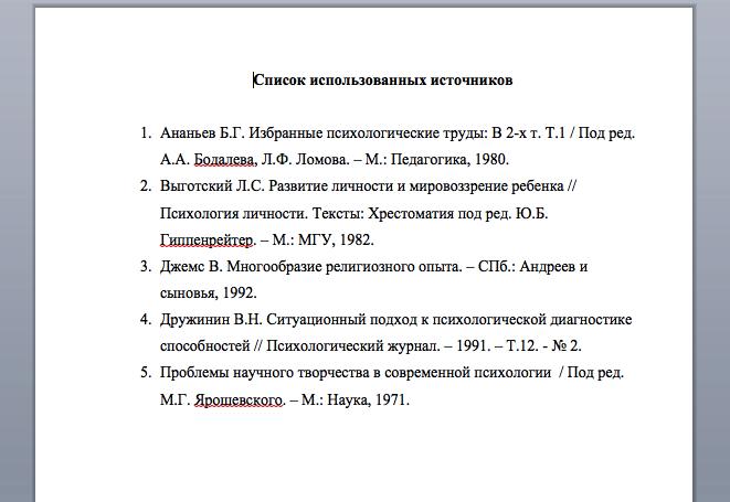 Как правильно составлять список литературы в реферате 5003