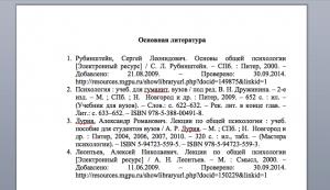 Образец списка литературы по психологии