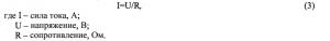 Пример расшифровки формул в дипломной работе