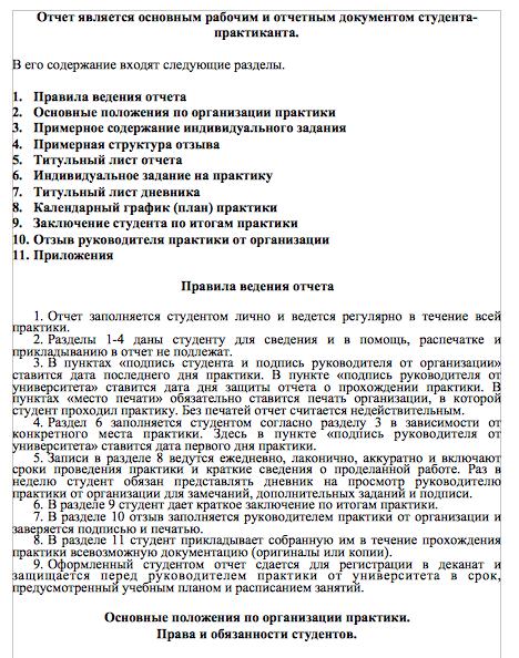Образец отчет по практике по ГОСТу Скачать форму бланк  Образец отчета по преддипломной практике