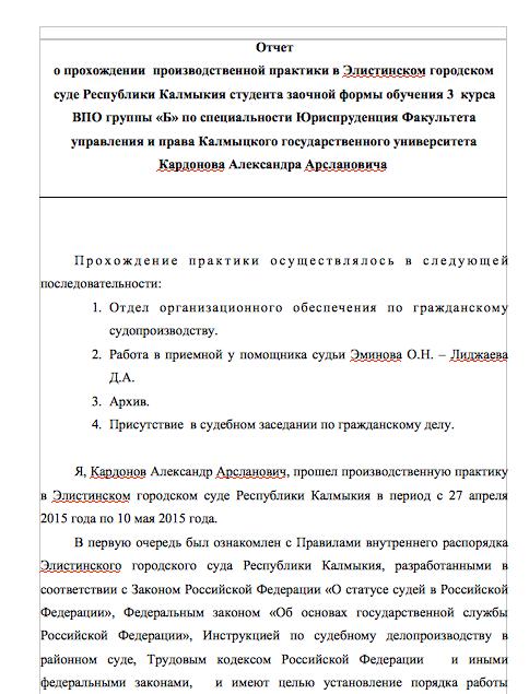 Образец отчет по практике по ГОСТу Скачать форму бланк  Образец отчета по производственной практике на предприятии