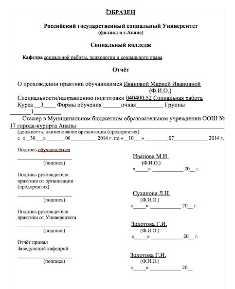 Нормоконтроль отчет по практике 654